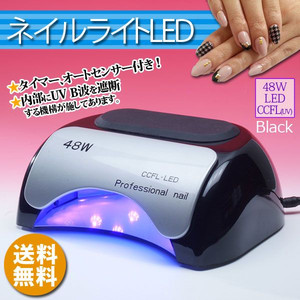 ネイルライトLED005 黒 タイマー、オートセンサー付き