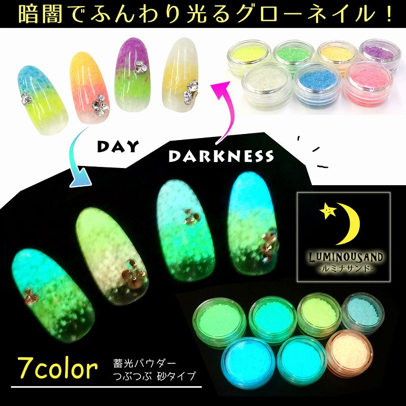 Gel nail nail art resin recommended for an event to shine in sand  phosphorescence sand seven colors darkness to shine in glow powder darkness