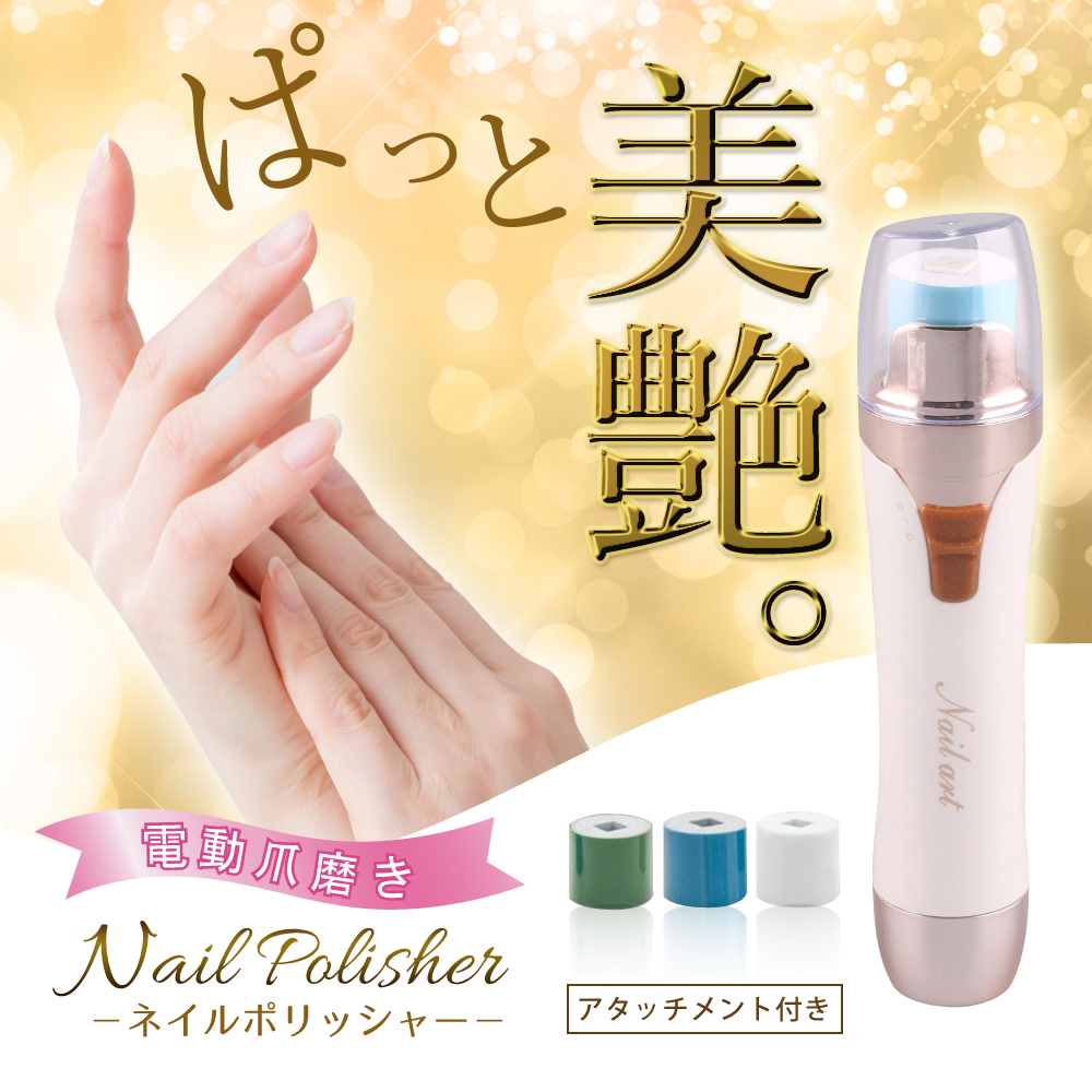 gelne | Rakuten Global Market: Electric nail file nail polisher