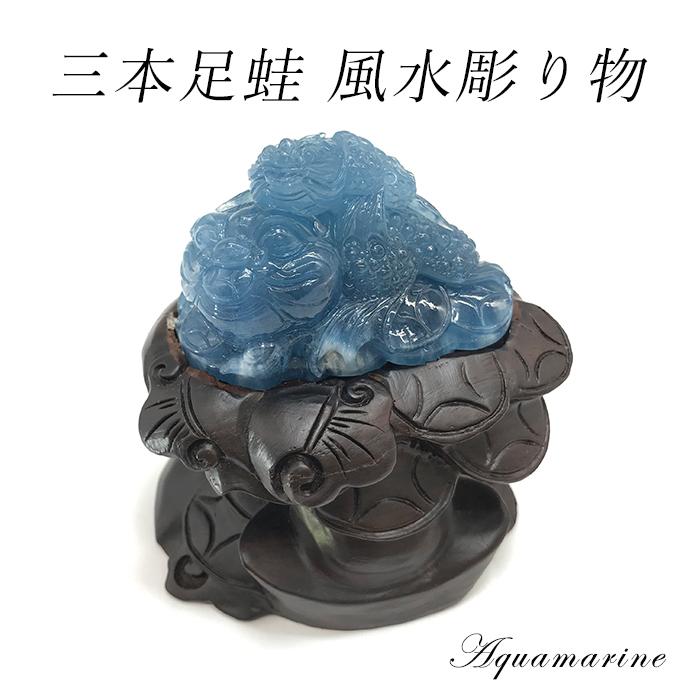 アクアマリン 三本足蛙 風水彫り物 一点もの 希少 誕生石 3月 ブラジル産 アンティーク 天然石 幸運 彫刻 原石 置物 彫物 風水 ヒーリング かえる カエル