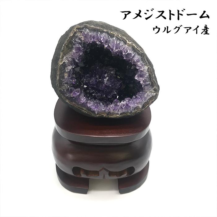 天然石 アメジストドーム パワーストーン 一点物 2月誕生石 紫 カワセミ かわせみ
