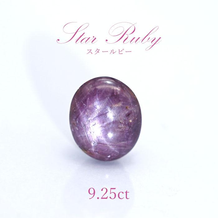 レディース メンズ 情熱 勝利の石 行動力 一点もの スタールビー ルース 毎日激安特売で 営業中です 9.25ct Star 紅玉7月誕生石 新着 インド産 かわせみ 天然石 Ruby パワーストーン カワセミ