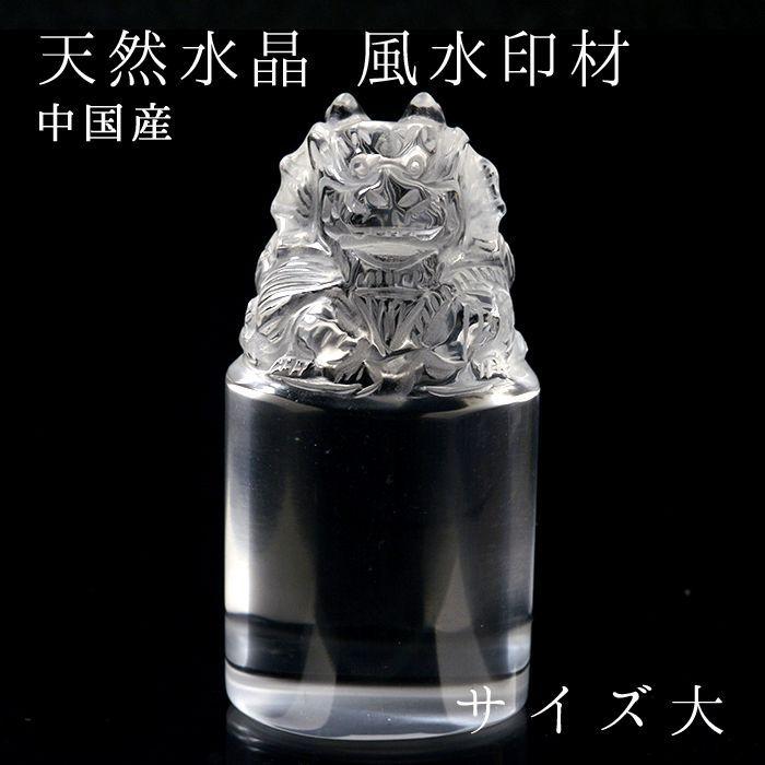 中国産 天然水晶 風水印材 大 龍彫り【一点もの】20201907107 天然石 パワーストーン 風水 開運 勉強運 印鑑 ハンコ 判子 いんかん