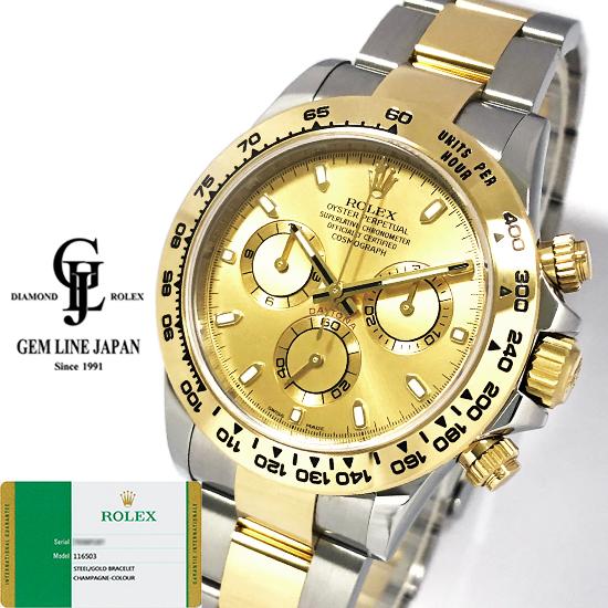 【中古】ギャラ付 ロレックス デイトナ 116503 ランダム番 ルーレット刻印 YG/SS シャンパン メンズ 自動巻 腕時計