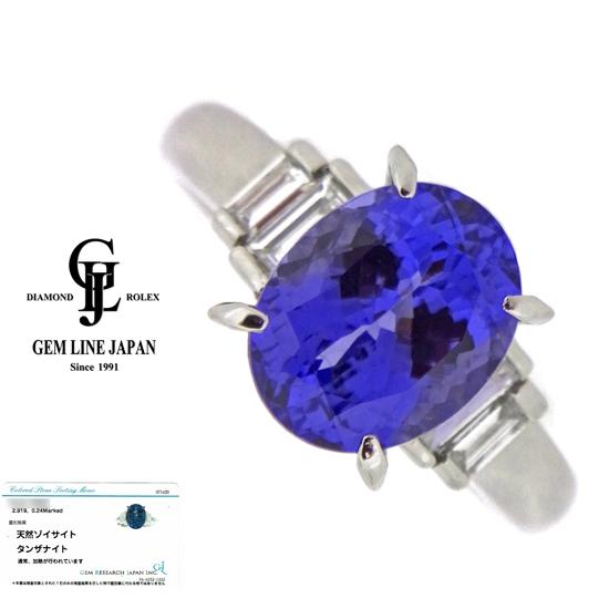 GRJソーティング付 Pt900 大粒タンザナイト2.919ctダイヤモンド 0.24ct リング