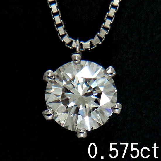 【新品】ダイヤモンド プチ ネックレス レディース H-VS1-VERYGOOD 一粒ダイヤ0.575ct 立て爪シンプルデザイン Pt900/Pt850