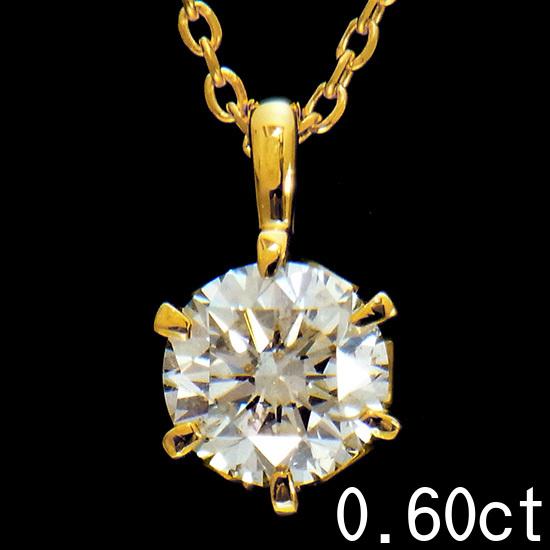 【新品】ダイヤモンド ネックレス レディース 良質 一粒ダイヤ0.60ct K18YGプチネックレス ラウンドブリリアントカット