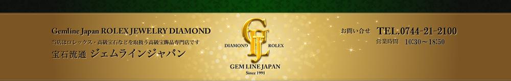 宝石流通ジェムラインジャパン:ロレックス・高級宝石などのショッピングは宝石流通ジェムラインジャパン