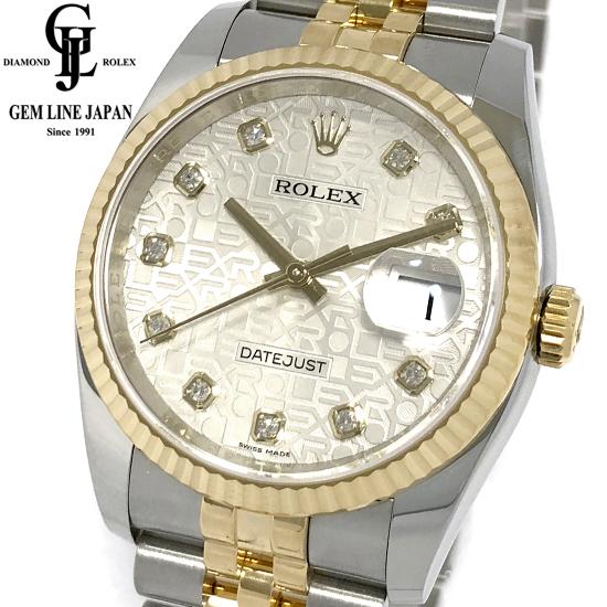 【中古】美品 ロレックス デイトジャスト116233G 彫りコン 10Pダイヤ メンズ 腕時計