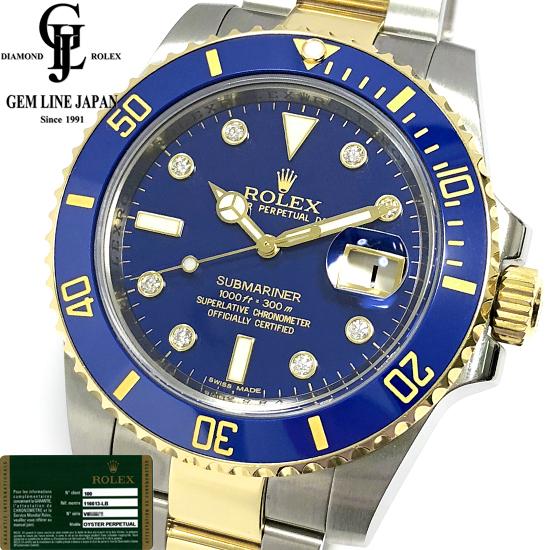 【中古】ロレックス サブマリーナ 116613GLB V番 8Pダイヤ ブルーダイヤル コンビ メンズ 腕時計