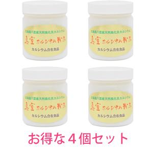 【送料無料】真空カルシウム粉末 お得な4個セット! 吸収されやすい【炭酸カルシウム】