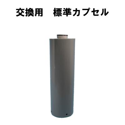 【送料無料】元気の水シンクタイプ 交換カプセル(標準)