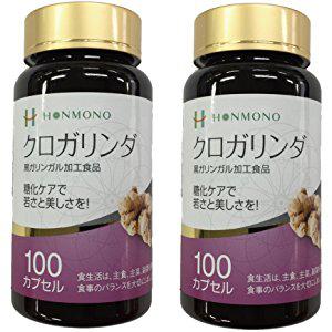 クロガリンダ(100カプセル)2個セット「抗糖化」を促すサプリメント