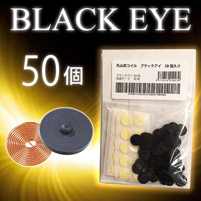【送料無料】丸山式コイル ブラックアイ50個入≪電磁波対策 丸山式 遠赤外線≫