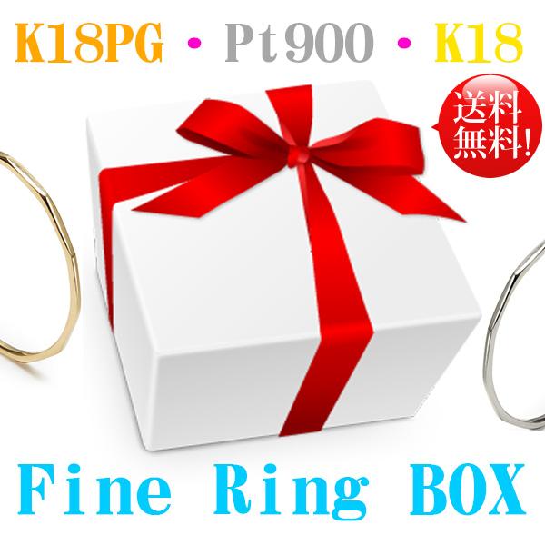スーパーSALE! ポイント10倍! 送料無料!選べる! Fine Ring BOX リング Fine Ring 3本セット! 18金・18金ピンクゴールド・プラチナ 重ねつけも出来ます!! K18・K18PG・Pt900 貴金属製 リング 極細 華奢 繊細 指輪