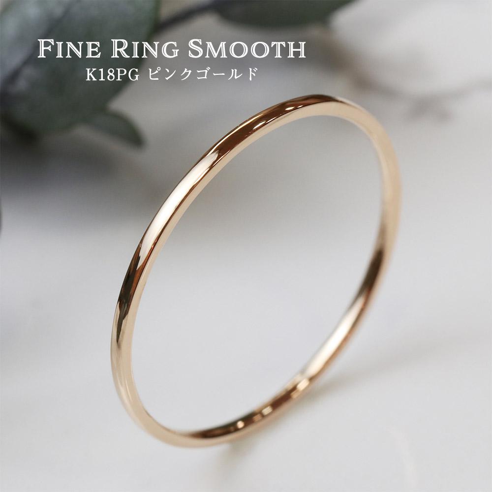 Hand Made in Japan 単品でも重ね付けにも シルバーリングプレゼント ポイント10倍 K18PG Fine Ring smooth 激安 激安特価 送料無料 誕生日/お祝い 極細リング 18金ピンクゴールド製 リング 華奢 ピンキーリング ギフト日本製 プレゼント 細身 重ね着け 指輪 結婚式 シンプル レディース