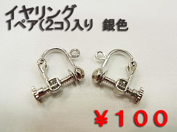 Earring / gold / silver total amount 2000 yen or more on the courier's 5000 yen or more