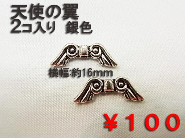 Angel Wings total amount 2000 yen or more by the courier flights 10P30Nov13 5000 yen or more.
