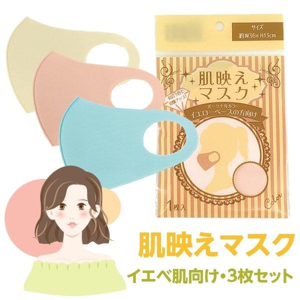 3枚セット 肌映えマスク 3色セット パーソナルカラー ギフ_包装 オンラインショップ イエローベース向け イエベ 春 プレゼント 秋 かわいい プレゼントに 肌色 おしゃれ