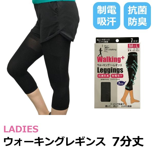 レディース ウォーキングプラスレギンス 7分丈 抗菌防臭 制電吸汗 骨盤 姿勢サポート 矯正 運動 婦人 新作製品、世界最高品質人気! 送料無料 ジョギング テーピング ホワイトデー 散歩 2020 新作 プレゼントに