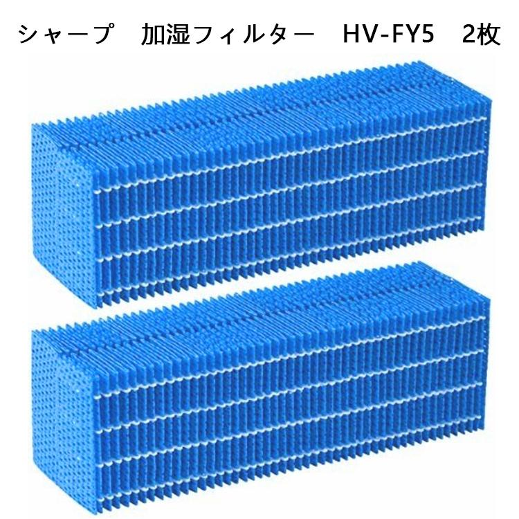 sharp加熱気化式 hv-fs5 sharp 加湿機フィルター 交換用 シャープ 加湿フィルター HV-FY5 加湿器 2枚入り hv-fy5 フィルター メーカー再生品 互換品 HV-FS5 セール商品