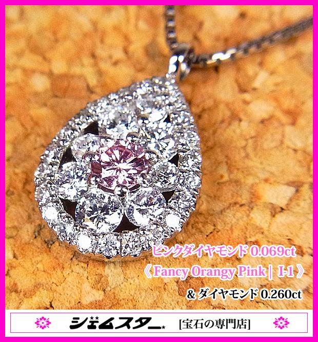 2021年春の 憧れファンシーピンクダイヤモンドの神秘!Fancy Pink Orangy Pink Ptピンクダイヤモンド0.069ct Orangy D0.260ctネックレス中宝研ソーティングカード付《売り切れ》, カーペット ラグ 絨毯 なかね家具:b9075ec6 --- santrasozluk.com