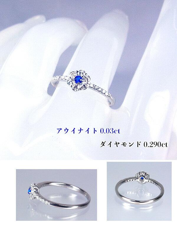 神秘の絶品ヴィヴィッドブルー!ダイヤもキラキラの可憐お花☆Ptアウイナイト0.03ctダイヤ0.290ctリング!