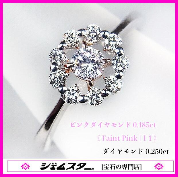 燦めくダイヤリース!フェイント・ピンク K18WGピンクダイヤモンド0.185ct(D 0.25ct )リング!中宝研ソ付