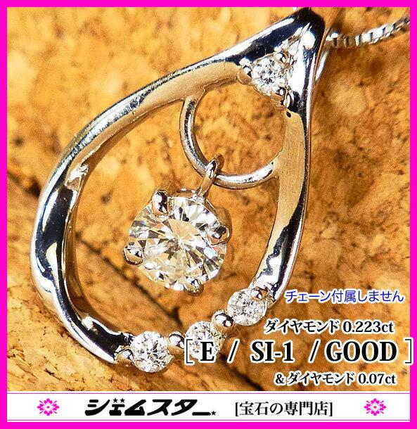 Eカラー SI-1 GOOD Ptダイヤモンド0.223ct(D0.07ct) Pトップ!純な無色透明性と強いブリリアンシー! 中宝研鑑定書付き