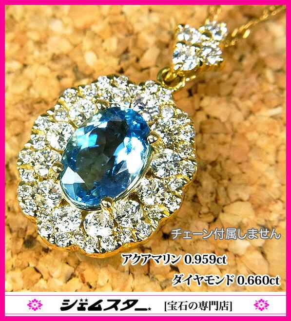 上質アクアマリン約1カラット!キレイな濃いめマリンブルー!まぶしくダイヤモンドも0.66ct☆K18アクアマリン0.959ct(D0.66ct)ペンダントトップ!