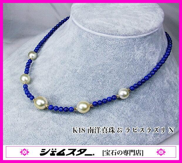 ナチュラルなシャンパンカラー!オリエンタルな美ラピス!七宝、瑠璃の魅力!K18南洋真珠8.8-10.5mm & ラピスラズリN!