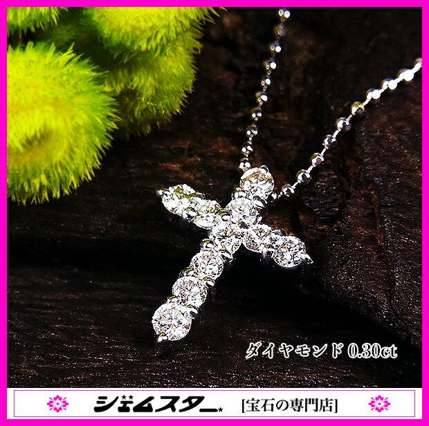 愛される永遠の定番!聖なるクロス♪キラキラ、キュートな0.30ct!K18WGダイヤモンド0.30ctクロスネックレス!【中古】