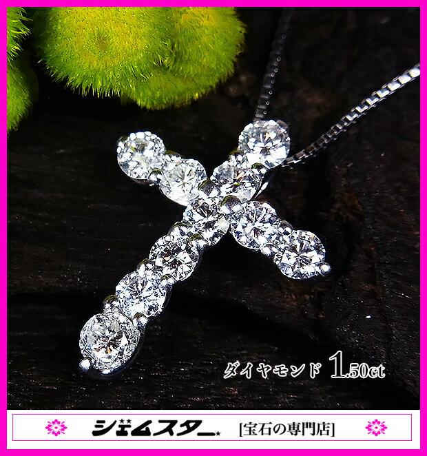 愛される永遠の定番!聖なるクロス♪キラキラ、豪華な1.50ct!Ptダイヤモンド1.50ctクロスネックレス!【中古】