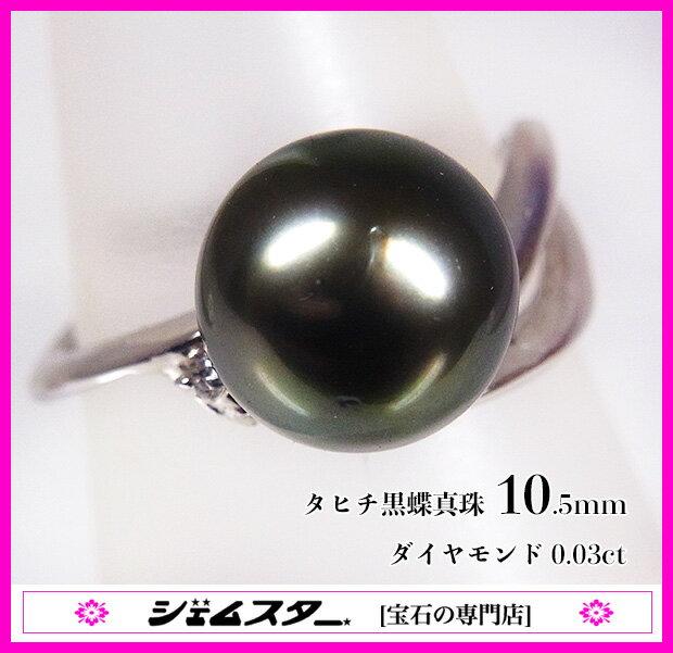 濃く強いテリに輝く黒蝶真珠!K18WGタヒチ黒蝶真珠10.5mm(D0.03ct)リング!