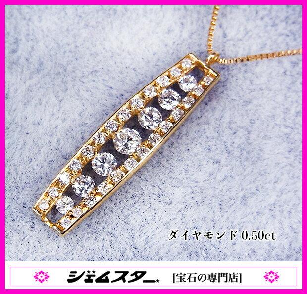 まばゆい縦グラデ!K18ダイヤモンド0.50ctネックレス!