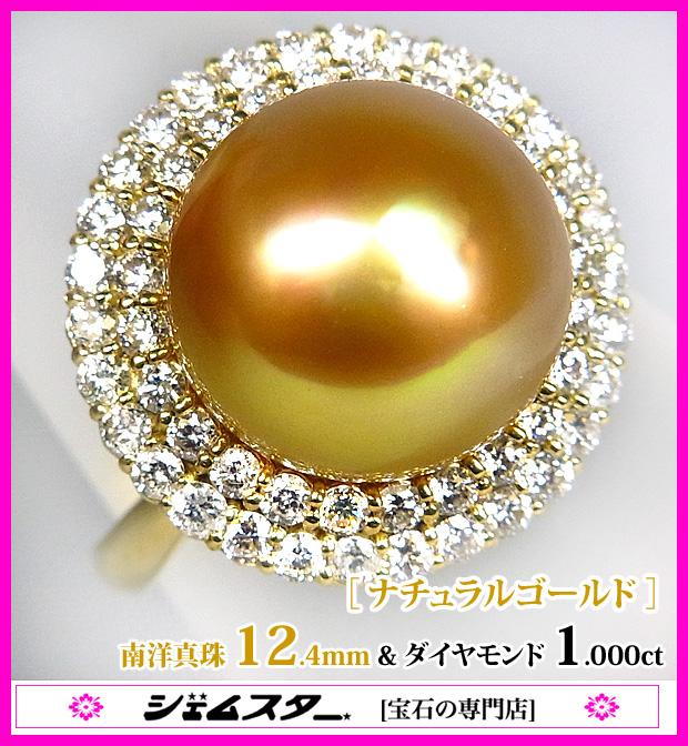 低価格で大人気の 濃厚・最強のナチュラルゴールド!ダイヤ1ct!K18南洋真珠12.4mm(D1.00ct)リング!【真総研・鑑別書付】《売り切れ》, TennisHouse 3696689c