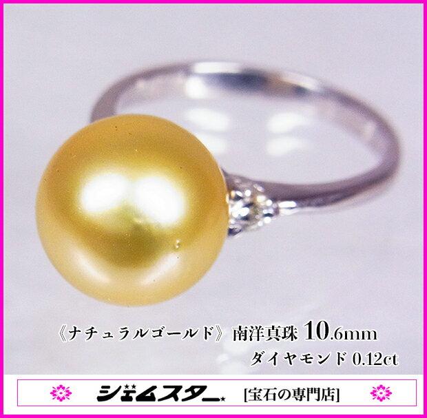 上質ナチュラルゴールド!清らかダイヤに冴える!ツヤツヤ美麗・端正10ミリ超え!Pt南洋真珠10.6mm(0.12ct)リング!
