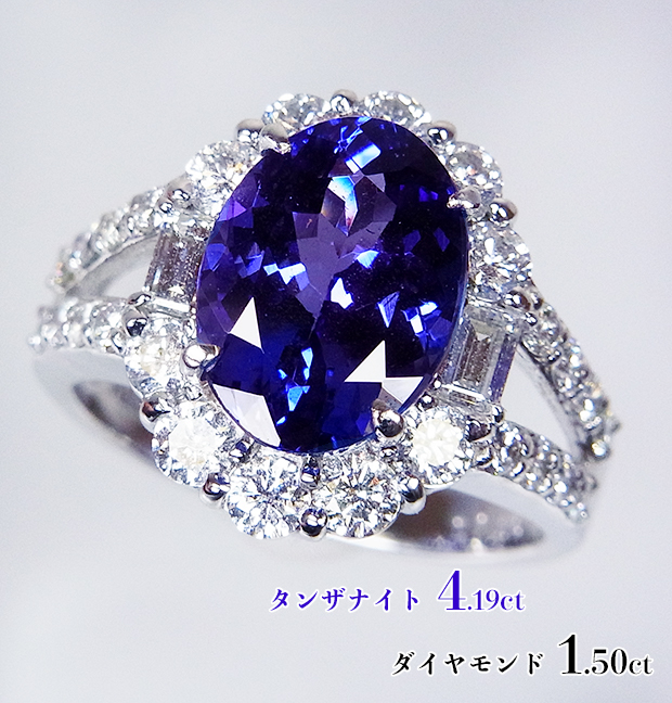 至宝の極上4ct超え!選び抜かれた本筋・濃厚バイオレットブルー!魅惑タンザニアの夜、暮れゆくキリマンジャロの空の色!Ptタンザナイト4.19ct(D1.50ct)リング!