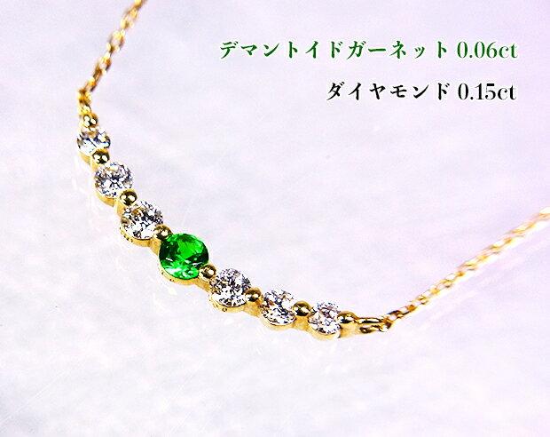 Vividネオン光彩とブリリアンシー!ゴールドに鮮烈グリーン!輝くラインまぶしく!K18デマントイドガーネット0.06ct(D0.15ct)ネックレス!