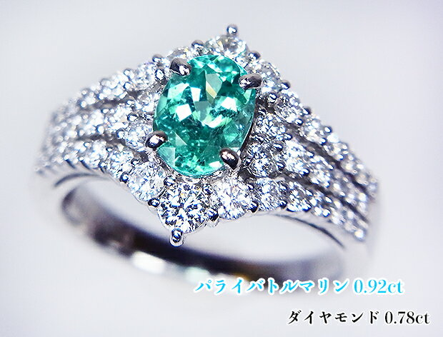 強い発色のネオンブルーに惚れ惚れ!憧れを手に入れる、ハイクラスの大粒パライバ!ダイヤ☆燦めきブリッジにノーブル!Ptパライバトルマリン0.92ct(D 0.78ct)リング!