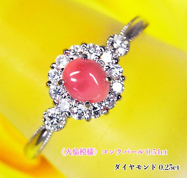 カリブの奇跡!可憐で愛らしい濃いピンク!ツヤツヤの光輝!火焔模様も濃密に揺らめく!Ptコンクパール0.54ct(D 0.25ct)リング!
