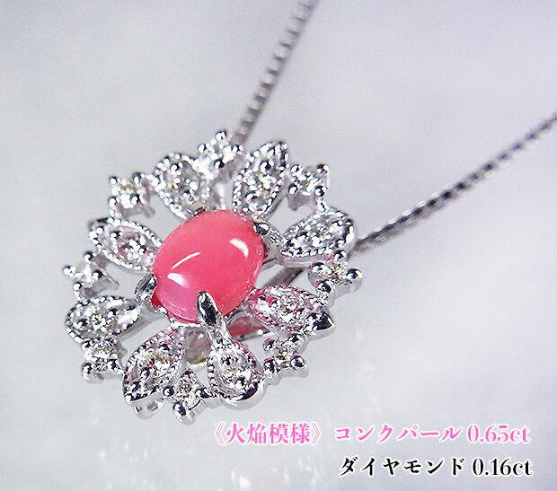 正統派ピンクの濃いお色!0.65ctの大粒!輝く火焔模様!上質コンクパール!ミルグレイン☆レースモティーフ!可憐なクラシカルデザイン!K18WGコンクパール0.65ct(D0.16ct) ネックレス!