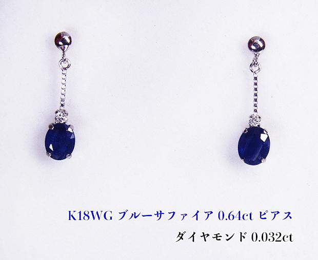 【11月新着!】ダイヤと揺れる♪濃紺ブルー!まぶしい宝石の雫!ホワイトゴールドにキリッとシック!K18WGサファイア0.64ct(D0.032ct)ピアス!