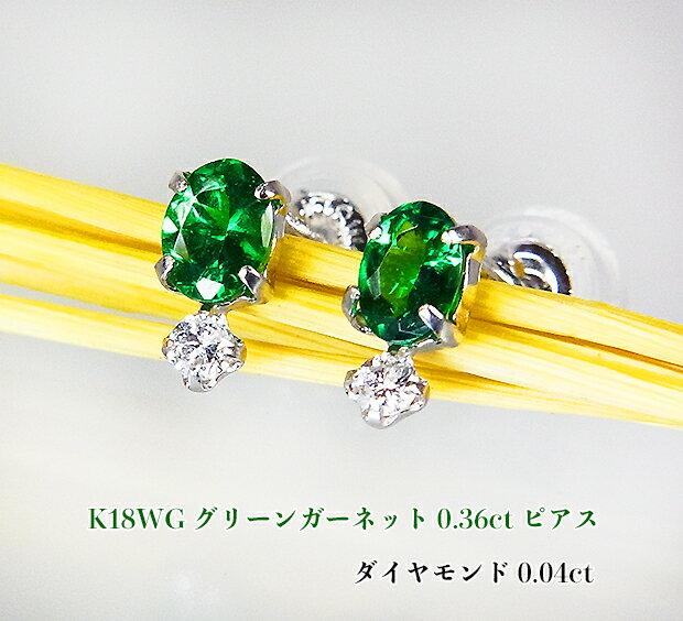 ホワイトゴールドに優雅☆濃厚ネオングリーン!燃える緑の躍動光!キラリ☆ダイヤひとしずく♪!K18WGツァボライト(グリーンガーネット)0.36ct(D0.04ct)ピアス!