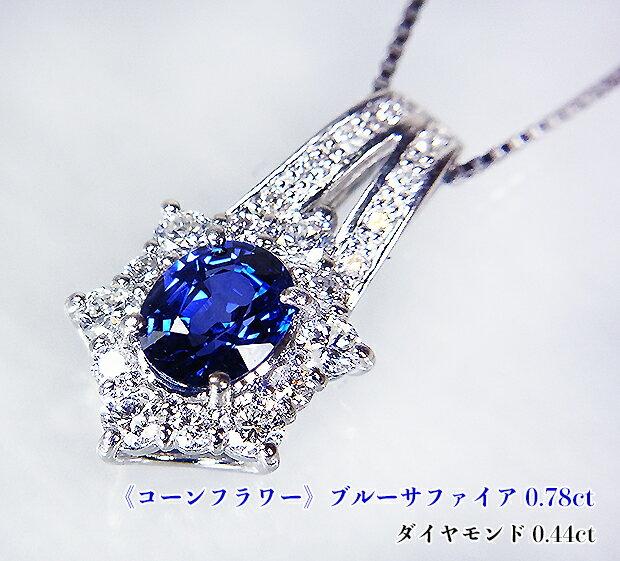 【コーンフラワーブルー!】最高カラー、憧れのプレミアムブルー!柔らかな青の彩に魅了!鮮烈なテリ!Ptブルーサファイア0.78ct(D0.44ct) ネックレス!【コーンフラワーブルー明記・AIGS鑑別書付 】