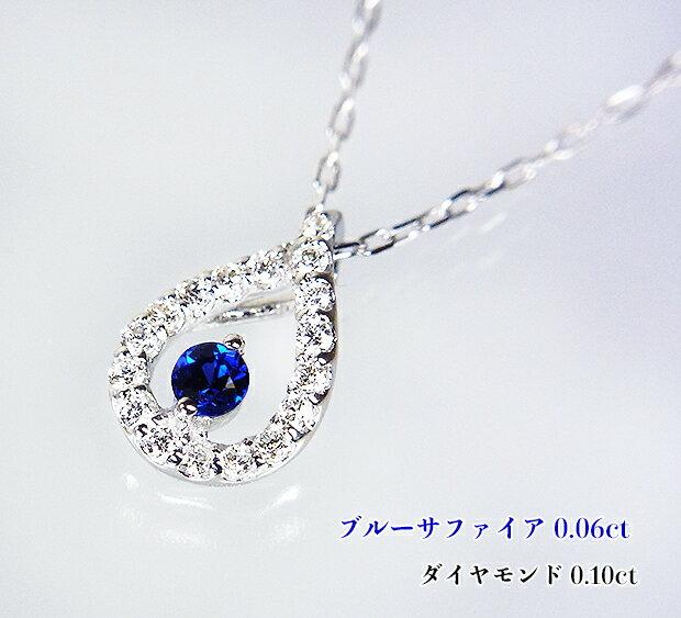 静かに燃える青い炎!ネオンディープブルー!コロンとキュートなしずく形☆プラチナのダイヤリース!濃厚な青で魅了♪Ptブルーサファイア0.06ct(D0.10ct)ネックレス!