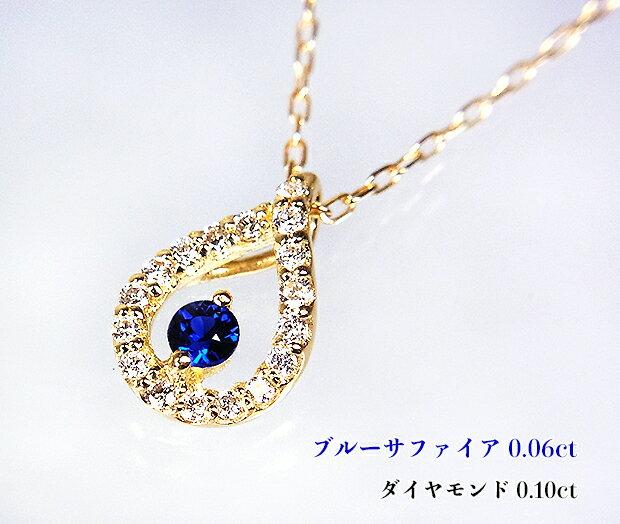 【受注生産】静かに燃える青い炎!ネオンディープブルー!コロンとキュートなしずく形☆ゴールドのダイヤリース!濃厚な青で魅了♪K18ブルーサファイア0.06ct(D0.10ct)ネックレス!