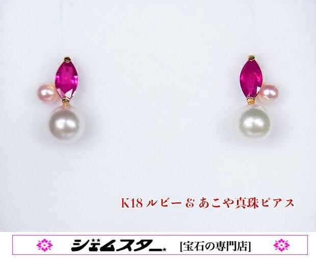 【新着!】愛らしいジュエル☆ミニブーケ!明るいルビーによりそう、パールの蕾♪K18ルビー&あこや真珠3mm&5mmピアス!