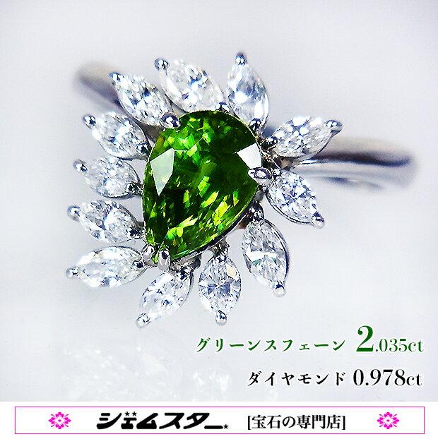 超稀少な鮮烈・濃厚グリーンに一目惚れ!ゴージャス・ダイヤモンド輝く太陽デザインにきわだつ至宝のグリーンスフェーン2ct超え!Ptグリーンスフェーン2.035ct(D0.978ct)リング!