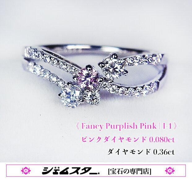 憧れのファンシーピンクダイヤ!ダイヤ☆メロディ、たゆたう流線♪Fancy Purplish Pink I-1 Ptピンクダイヤモンド0.080ct(D0.36ct)リング!【中宝研ソ付】